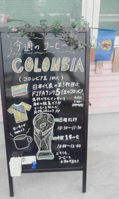 今週のコーヒーはコロンビアです!